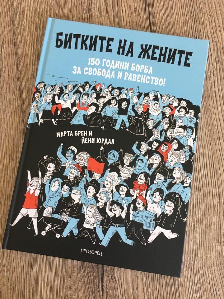 Еманципирана библиотека: Битките на жените: 150 години борба за свобода и равенство, Марта Брен и Йени Юрдал